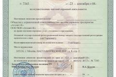 ООО ЧОП Атлант-К