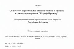 ООО ЧОП Шериф- Премьер