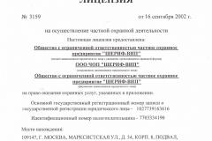 ООО ЧОП ШЕРИФ-ВИП