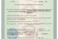 ООО ЧОО ШЕРИФ -ЦЕНТР