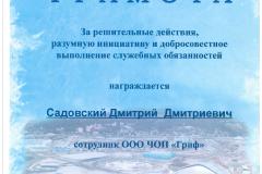 Промсервис ГК Олимпстрой