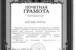 ОМВД России по Чеховскому району