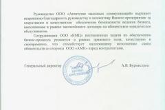 ООО Агентство массовых коммуникаций
