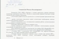 ОАО ММЗ Авангрд