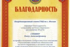 КС ГУВД по г. Москве