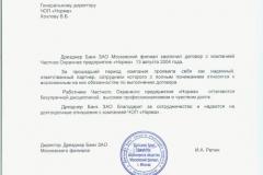 ЗАО Дрезднер Банк