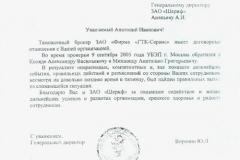 ЗАО Фирма ГТК- Сервис