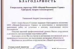ОАО Энергобаланс - Столица