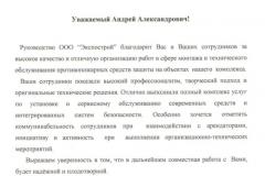 ООО ЭКСПОСТРОЙ
