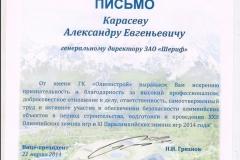 ГК Олимпстрой