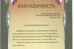 ООО Золотой лотос