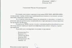 ООО Морская свежесть-НК