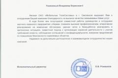 Филиал ОАО Мобильные ТелеСистемы