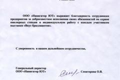 ООО Навигатор ЮТ