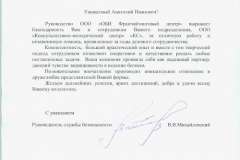 ООО ОБИ Франчайзинговый центр