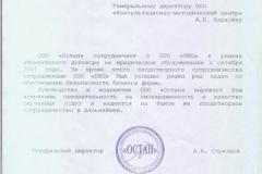 ООО Остап