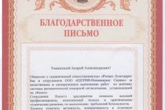 ООО РОТАН
