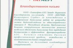 ООО Татнефть-АЗС-Запад