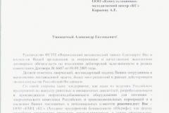 ФГУП Воронежский механический завод
