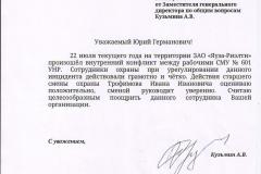 ЗАО Яуза-Риэлти