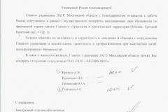 ЗАГС Московской области